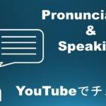 YouTubeで発音とスピーキングの弱点チェック