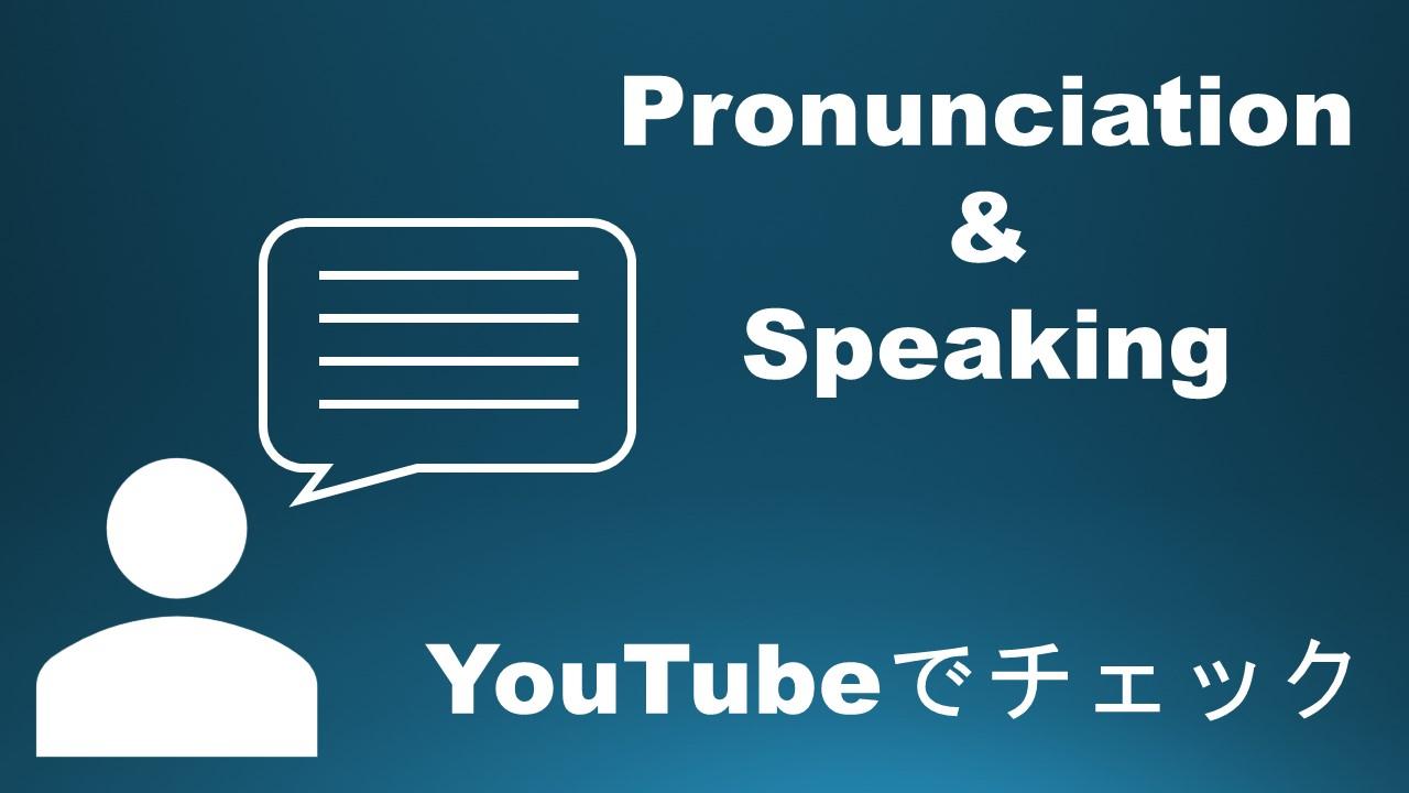 YouTubeの字幕機能で発音、スピーキングの弱点チェック