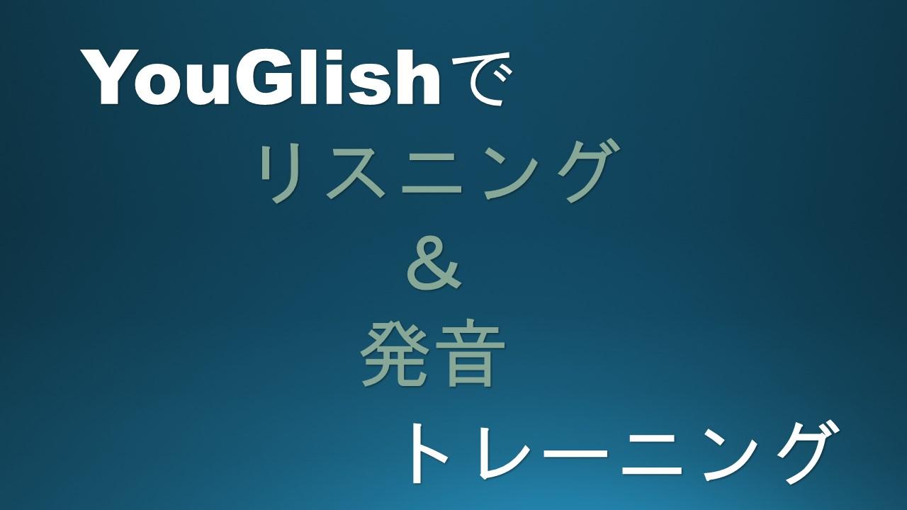 YouGlishを使ってリスニングや発音を独学&無料で伸ばす方法