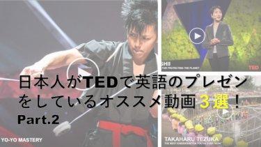 日本人がTEDで英語のプレゼンをしているオススメ動画3選 Part.2