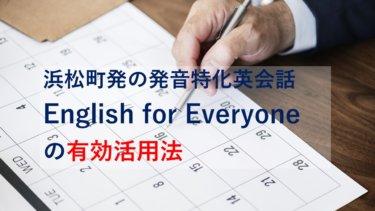 English for Everyone :イングリッシュフォーエブリワンの有効活用方法(浜松町発英会話)