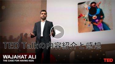 世界の少子高齢化についてTED talkで学んだこと Wajahat Ali : The case for having kids