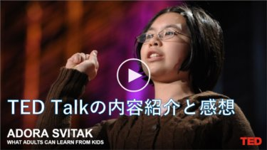 子どもへの接し方ついてTED talkで学んだこと Adora Svitak : What adults can learn from kids
