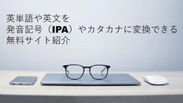 英単語や英文を発音記号(IPA)やカタカナに変換できる無料サイト紹介