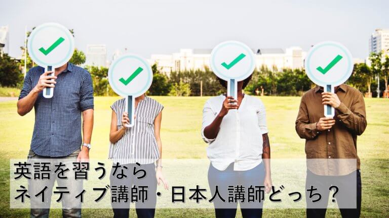 native or Japanese