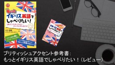 イギリス英語 発音学習:もっとイギリス英語でしゃべりたい!(書籍レビュー)