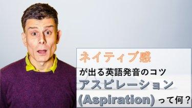 ネイティブ感が出る英語発音のコツ:アスピレーション(Aspiration)