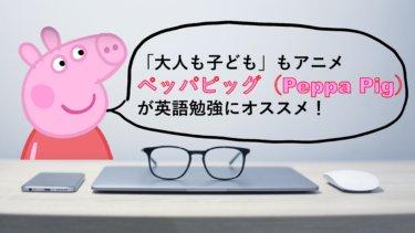 「大人も子ども」もアニメ ペッパピッグ(Peppa Pig)が英語勉強にオススメ!