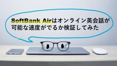 SoftBank Airはオンライン英会話が可能な速度がでるか検証してみた