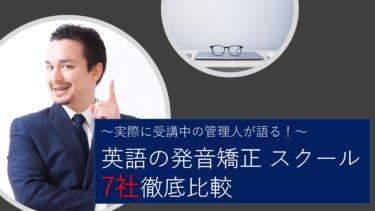 英語の発音矯正 スクール 7社徹底比較 ~実際に受講中の管理人が語る!~