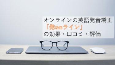 オンラインの英語発音矯正「発onライン」の効果・口コミ・評価