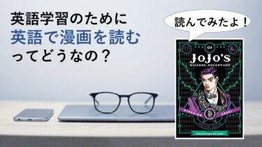 英語学習のためにジョジョを英語で読んでみた