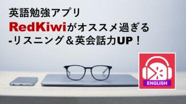 英語勉強アプリRedKiwiがオススメ過ぎる-リスニング&英会話力UP!