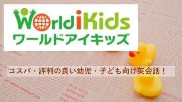 【ワールドアイキッズ】コスパ・評判の良いオススメ幼児・子どもオンライン英会話