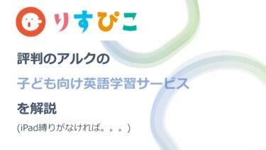 【りすぴこ】評判のアルクの子ども向け英語学習サービス
