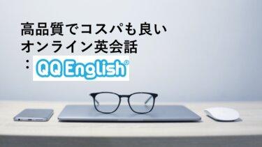 高品質でコスパも良いオンライン英会話:QQ English