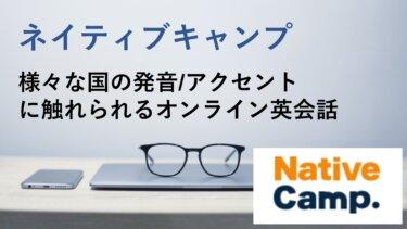 【ネイティブキャンプ】様々な国の発音/アクセントに触れられるオンライン英会話