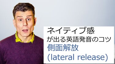 ネイティブ感が出る英語発音のコツ:側面解放 (lateral release)