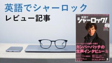 【英語でシャーロック】レビュー:カンバーバッチのインタビューなど