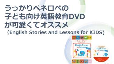 うっかりペネロペの子ども向け英語教育DVDが可愛くてオススメ(English Stories and Lessons for KIDS)