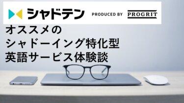 【シャドテン】オススメのシャドーイング特化型 英語サービス体験談