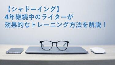 【シャドーイング】4年継続中のライターがトレーニング方法を解説!