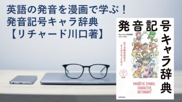 英語の発音を漫画で学ぶ!【発音記号キャラ辞典/リチャード川口著】