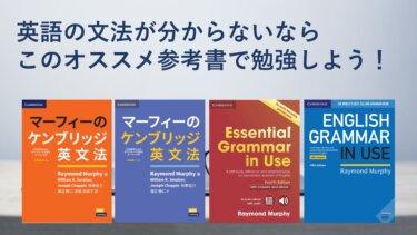 英語の文法が分からないならこのオススメ参考書で勉強しよう!