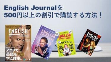English Journalを500円以上の割引で購読する方法!