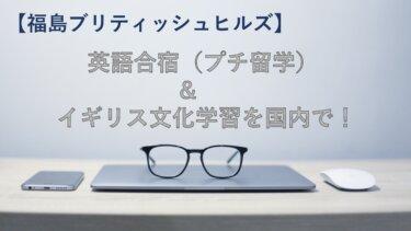【福島ブリティッシュヒルズ】英語合宿(プチ留学)&イギリス文化学習を国内で!